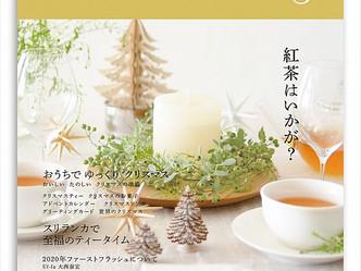 雑誌『Tea Time Vol.9』が発売されました。土橋正臣のエッセイ連載中!
