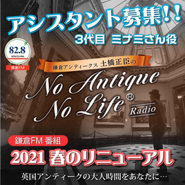 鎌倉FM 土橋正臣のラジオ番組『No Antique No Life』アシスタント募集!