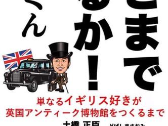 初の電子書籍 『そこまでやるか!土橋くん』 ベストセラー!
