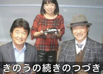 北原照久さんのラジオ番組『きのうの続きのつづき』に代表 土橋が出演!