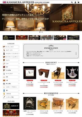 鎌倉アンティークスのオンラインストアを全面リニューアル!