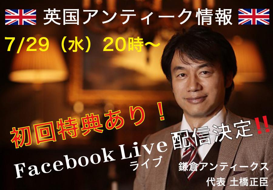 7/29(水)20時~|Facebook ライブ配信決定!