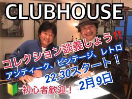【CLUBHOUSE 参加者募集】2月9日 (火) 22時30分スタート!