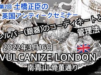 ヴァルカナイズ・ロンドン @ ザ・プレイハウスにて、土橋正臣の第2回『英国アンティーク セミナー』開催決定!