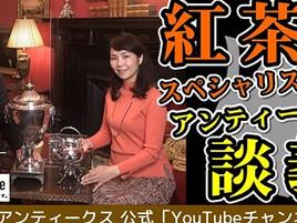 紅茶専門家『スチュワード麻子』さんと土橋正臣のスペシャル対談を大公開!