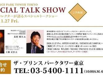 『本物のコレクターが語るスペシャルトークショー』in プリンスホテル パークタワー東京 開催決定!