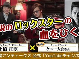 ミュージシャン『ケニー大倉』さんと土橋正臣のスペシャル対談を大公開!
