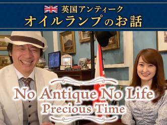 鎌倉アンティークス 『YouTubeチャンネル』 スペシャル動画『~Precious Time~』