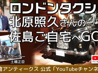 鎌倉アンティークス YouTubeチャンネル最新動画公開!