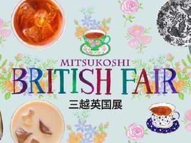 日本橋三越 英国展に出展いたします / 臨時休業のお知らせ。