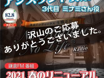 鎌倉FM 土橋正臣のラジオ番組『No Antique No Life』の女性アシスタント募集のご応募いただきありがとうございました。