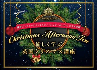 セミナー『クリスマスアフタヌーンティー』のお知らせ