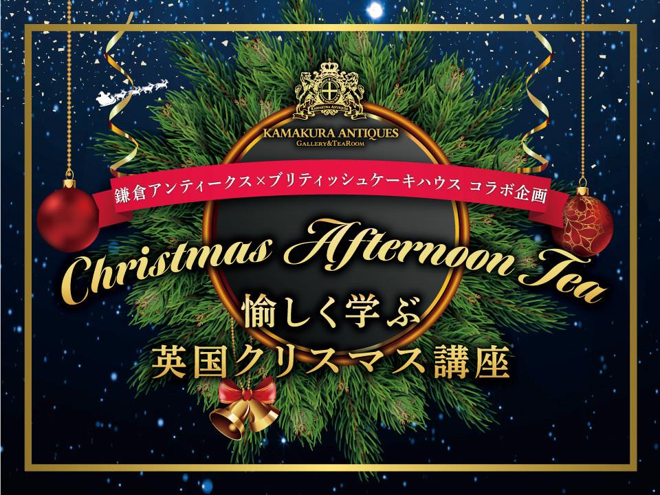 2019クリスマスイベント-告知
