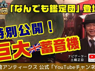 テレビ東京「開運!なんでも鑑定団」に登場した巨大アンティーク蓄音機を特別大公開!