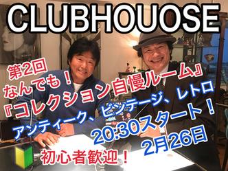 【CLUBHOUSE 参加者募集】2月26日 (金) 20時30分スタート