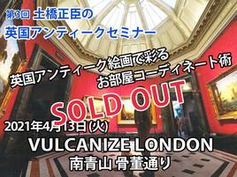 満員御礼!第3回「英国アンティーク セミナー」が開催されました @ ヴァルカナイズ・ロンドン 南青山