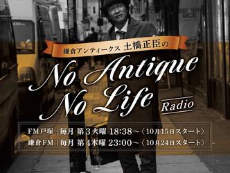10月から代表 土橋のラジオがスタートします