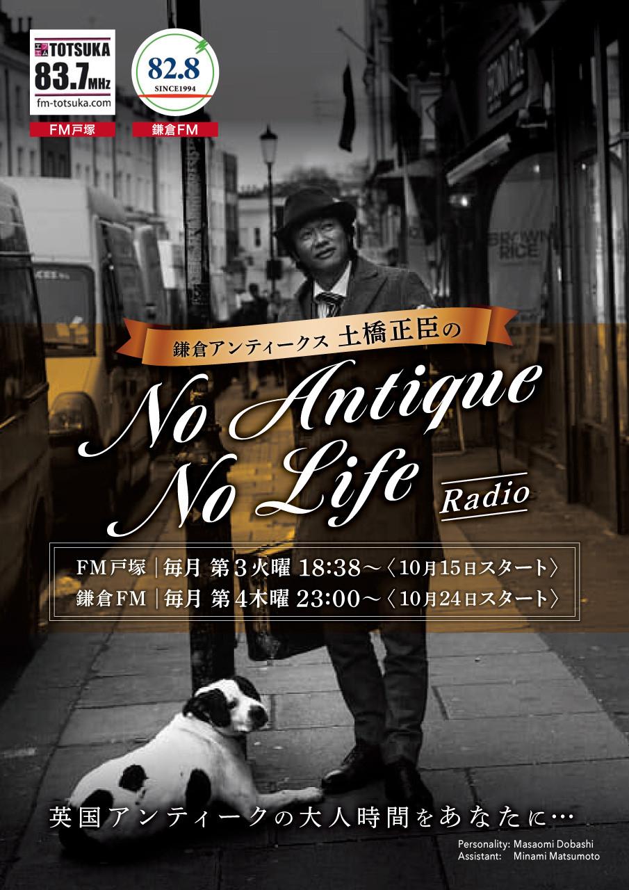 ラジオ-No Antique No Life 広告画像