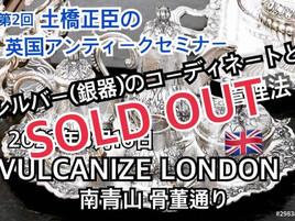 満員御礼!第2回「英国アンティーク セミナー」が開催されました @ ヴァルカナイズ・ロンドン 南青山