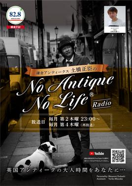 ラジオ番組『No Antique No Life』鎌倉エフエム放送