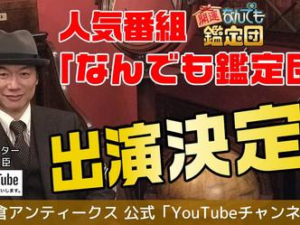 本日、テレビ東京『開運!なんでも鑑定団』に、鎌倉アンティークス代表土橋正臣が出演します!