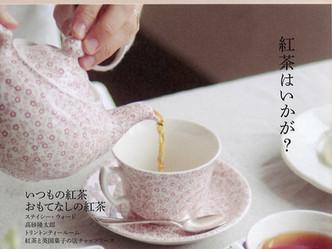 雑誌『Tea Time Vol.8』が発売されました。代表 土橋のエッセイ連載中!