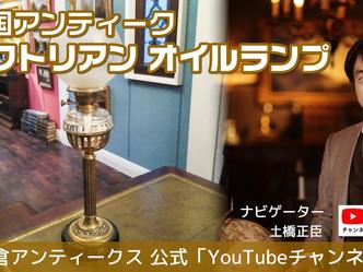 鎌倉アンティークス 公式『YouTubeチャンネル』最新動画公開!