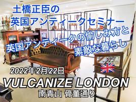 ヴァルカナイズ・ロンドン  南青山 骨董通りにて、土橋正臣の『英国アンティーク セミナー』開催決定!