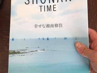 雑誌『湘南タイム』の最新号 Vol.14に電子書籍「そこまでやるか!土橋くん」が紹介されました!
