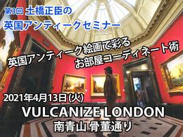 残席僅か!|ヴァルカナイズ・ロンドン @ ザ・プレイハウスにて、土橋正臣の第3回『英国アンティーク セミナー』開催決定!