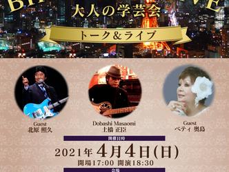 【Dobashi's Birthday LIVE】開催決定!@ 六本木 バードランド