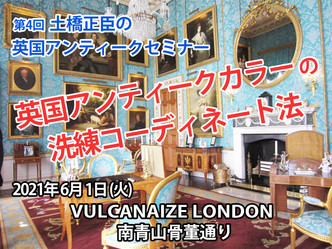 ヴァルカナイズ・ロンドン @ ザ・プレイハウスにて、土橋正臣の第4回『英国アンティーク セミナー』開催決定!