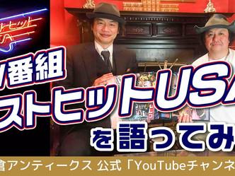 英国アンティーク ナビゲーター土橋正臣のYouTubeチャンネル最新動画公開!