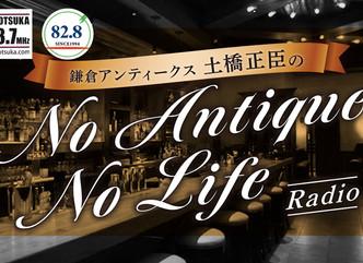 ラジオ番組『No Antique No Life』/エフエム戸塚で本日18時38分から放送
