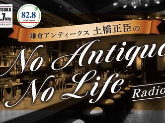 ラジオ番組『No Antique No Life』/鎌倉エフエムで本日23時00分から放送