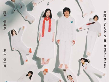 theater 045 syndicate 8月・9月は、外部出演2本!