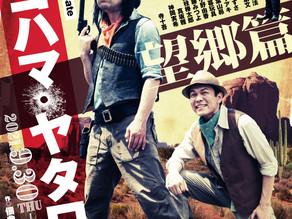 theater 045 syndicate、地元凱旋!!  第3回劇場公演『ヨコハマ・ヤタロウ ~望郷編~ 』