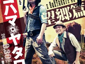 theater 045 syndicate、第3回劇場公演『ヨコハマ・ヤタロウ ~望郷編~ 』一般チケット販売開始!!