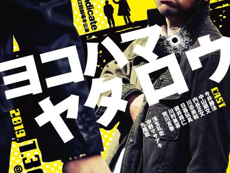 2019年1月、平成最後の冬、theater 045 syndicate がシモキタになぐり込み!