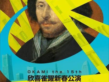 新春1発目は、シェイクスピアを!