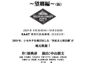 第3回劇場公演『ヨコハマ・ヤタロウ ~望郷編~ 』情報公開第1弾