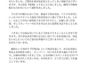 『冬物語』公演延期のお知らせ