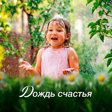 Дождь Счастья