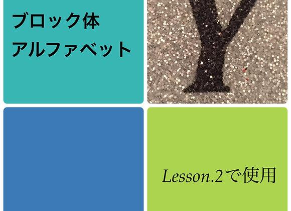 シャイニーシート「Y」ブロック体