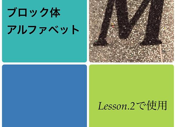 シャイニーシート「M」ブロック体