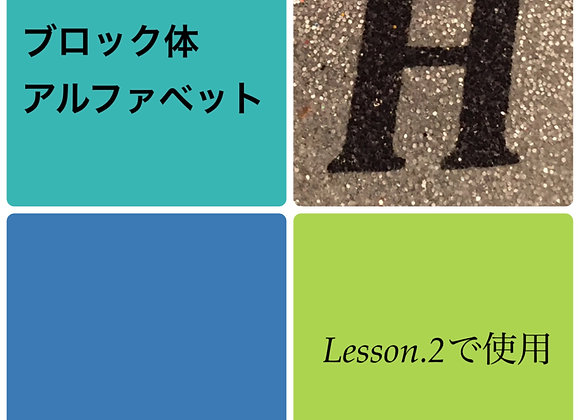 シャイニーシート「H」ブロック体