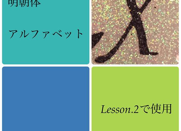 シャイニーシート「X」明朝体
