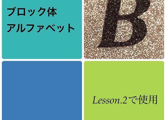 シャイニーシート「B」ブロック体