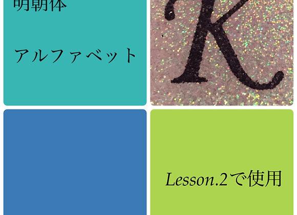 シャイニーシート「K」明朝体