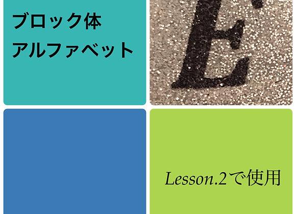 シャイニーシート「E」ブロック体